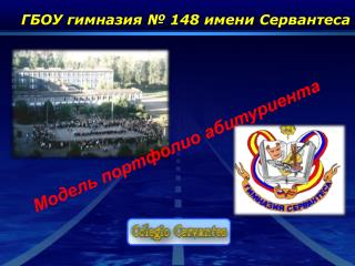 ГБОУ гимназия № 148 имени Сервантеса