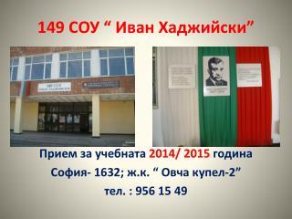 "149 СОУ ""  Иван Хаджийски """