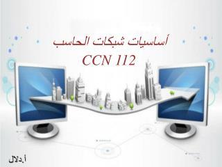 أساسيات شبكات الحاسب CCN 112