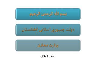 (ثور 1391)