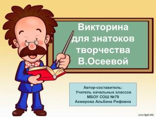 Викторина  для знатоков творчества В.Осеевой