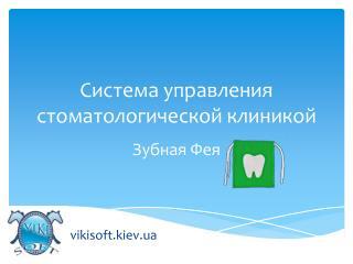 Система управления стоматологической клиникой