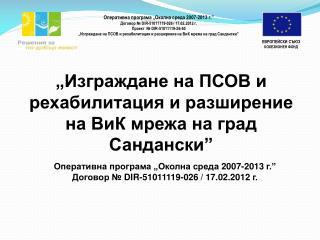 """""""Изграждане на ПСОВ и рехабилитация и разширение на ВиК мрежа на град Сандански"""""""