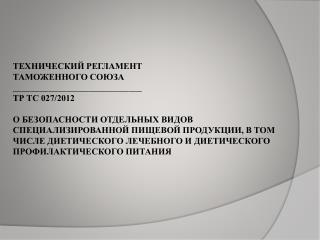 Статья 2. ОБЪЕКТЫ ТЕХНИЧЕСКОГО РЕГУЛИРОВАНИЯ