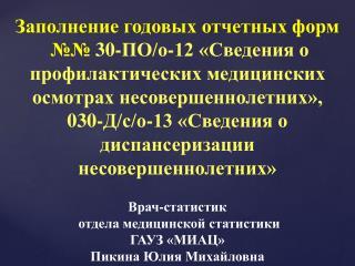 Отчетная форма № 030-Д/с/о-13 «Сведения о диспансеризации несовершеннолетних»