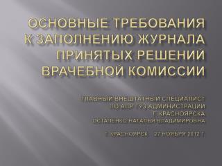 МИНИСТЕРСТВО ЗДРАВООХРАНЕНИЯ РОССИЙСКОЙ ФЕДЕРАЦИИ  ПРИКАЗ 21 мая 2002 г. № 154