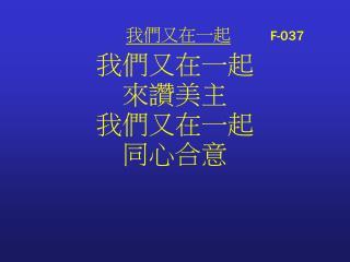 我們又在一起 F-037  我們又在一起  來讚美主 我們又在一起  同心合意