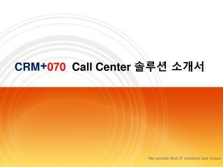 CRM + 070   Call Center  솔루션  소개서