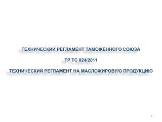 ТЕХНИЧЕСКИЙ РЕГЛАМЕНТ ТАМОЖЕННОГО СОЮЗА ТР ТС 024/2011
