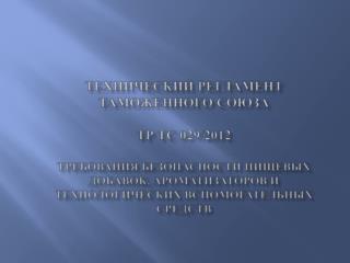 В ТР ТС 029/2012 установлены: