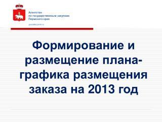 Агентство по государственным закупкам Пермского края