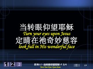 当转眼仰望耶稣 Turn your eyes upon Jesus 定睛在祂奇妙慈容 look full in His wonderful face