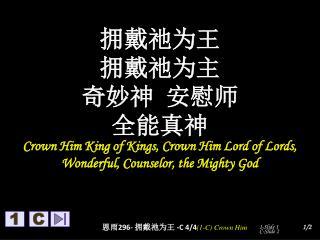 拥戴祂为王 拥戴祂为主 奇妙神 安慰师 全能真神 Crown Him King of Kings, Crown Him Lord of Lords,
