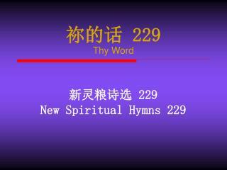 ??? 229 Thy Word
