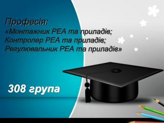 Професія: «Монтажник РЕА та приладів; Контролер РЕА та приладів; Регулювальник РЕА та приладів»
