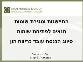 התיישנות וסגירת  שומות תנאים לפתיחת שומות סיווג  הכנסת עובד כריווח הון