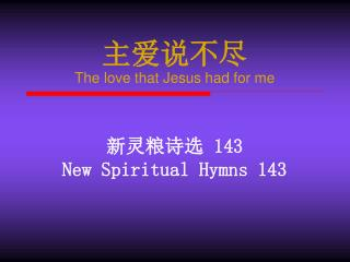 主爱说不尽 The love that Jesus had for me