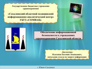 Докладчик : Платонов Евгений Леонидович,