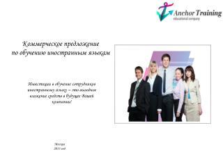 Коммерческое  предложение по обучению  иностранным языкам