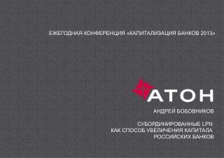 Андрей Бобовников Субординированны е LPN как способ увеличения капитала  российских банков