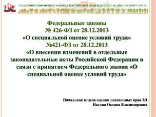 ОТДЕЛЕНИЕ ПЕНСИОННОГО ФОНДА РОССИЙСКОЙ ФЕДЕРАЦИИ ПО ЗАБАЙКАЛЬСКОМУ  КРАЮ