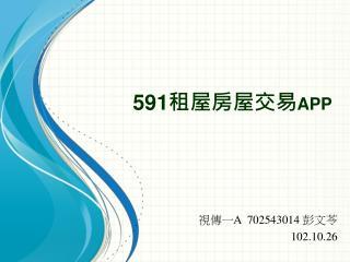 591 租屋房屋交易 app