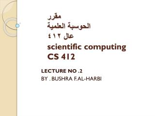 ???? ??????? ??????? ??? ??? scientific computing CS 412