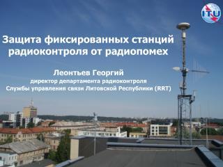 Защита фиксированных  станций радиоконтроля от радиопомех