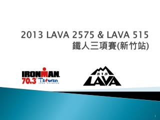 2013 LAVA 2575 & LAVA 515 鐵人三項賽 ( 新竹站 )