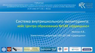 Система  внутришкольного мониторинга : кейс Центра образования №548 «Царицыно»