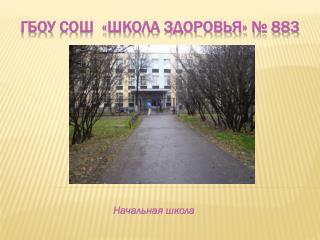 ГБоу сош   «Школа здоровья» № 883