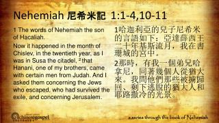 Nehemiah  尼希米記 1:1-4,10-11