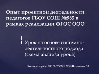 Опыт проектной деятельности педагогов ГБОУ СОШ №985 в рамках  реализации ФГОС  ООО