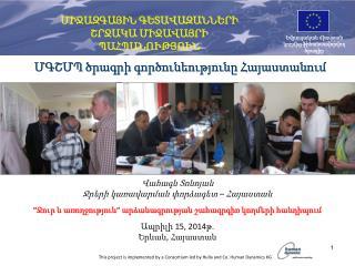 ՄԳՇՄՊ ծրագրի գործունեությունը Հայաստանում