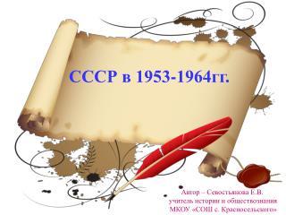 СССР  в 1953-1964гг.