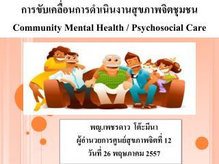 พญ. เพชรดาว  โต๊ะมีนา ผู้อำนวยการศูนย์สุขภาพจิตที่ 1 2 วันที่  26  พฤษภาคม  2557