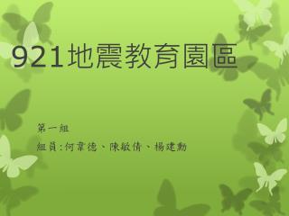 921 地震教育園區