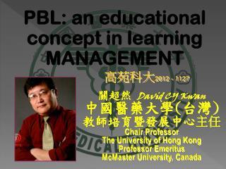關超然  David CY Kwan 中國醫藥大學 ( 台灣 ) 教師培育暨發展中心 主任 Chair Professor The University of Hong Kong