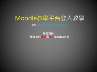 Moodle 教學平台 登入教學 網址 : moodle.nccu.tw/ 學習目的: 學習如何 連結 與 登入 moodle 系統