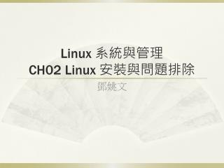Linux  系統與管理 CH02 Linux  安裝與問題排除