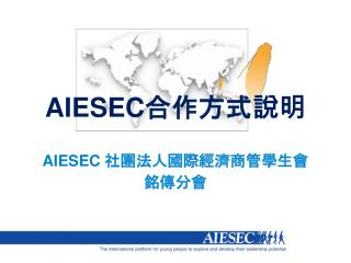 AIESEC 合作方式說明