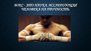 Бокс - это наука, исследующая человека на прочность.