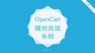 OpenCart 購物商城系統