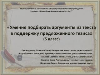 Руководитель  : Якимова  Элена  Валерьевна, заместитель директора по УР