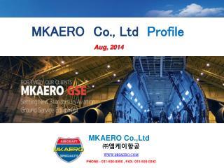 ㈜ 엠케이항공 WWW.MKAERO.COM PHONE : 031-506-0090 , FAX: 031-506-0092