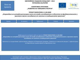 ЕВРОПЕЙСКИ СОЦИАЛЕН ФОНД 2007 – 2013 Република България