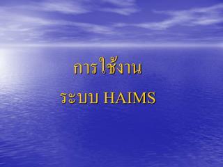 การใช้งาน ระบบ  HAIMS