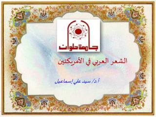 الشعر العربي في الأمريكتين