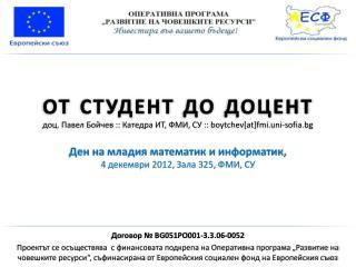 ОТ СТУДЕНТ ДО ДОЦЕНТ доц. Павел Бойчев  ::  Катедра ИТ, ФМИ, СУ  :: boytchev [at] fmi.uni-sofia.bg