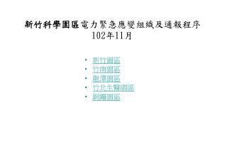 新竹科學園區 電力緊急應變組織及通報程序 102 年 11 月